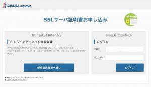 SSL購入