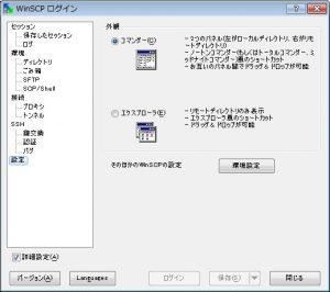 winscp1